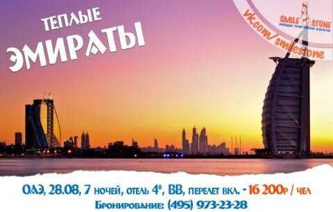 Туры выходного дня из Новосибирска